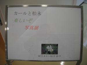2011_1214_130448dscf1604