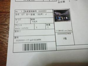 2012_0117_203728cimg0326