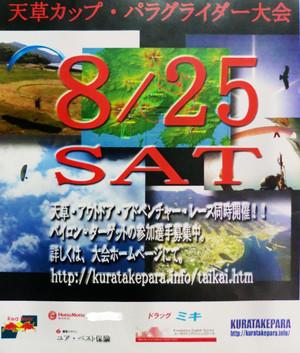 2012_0630_235911cimg2458