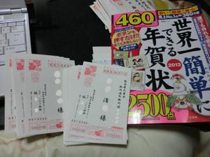 2012_1226_010144cimg4169